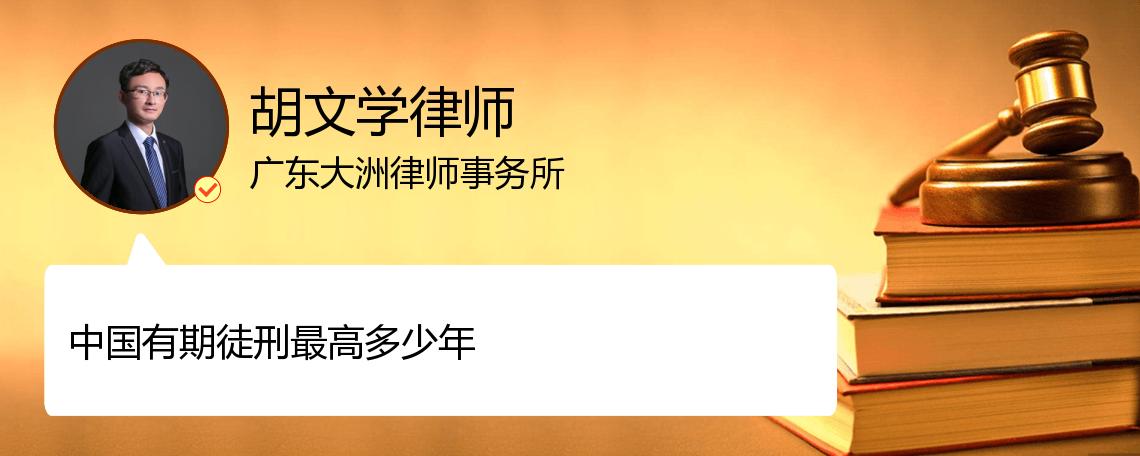 中國有期徒刑最高多少年
