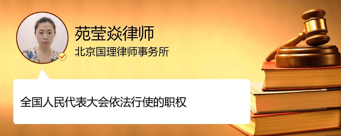 全国人民代表大会依法行使的职权