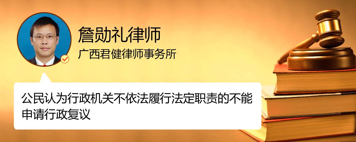 公民认为行政机关不依法履行法定职责的不能申请行政复议