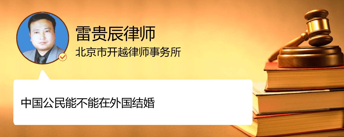 中国公民能不能在外国结婚