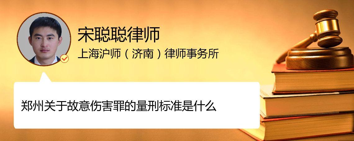 郑州关于故意伤害罪的量刑标准是什么