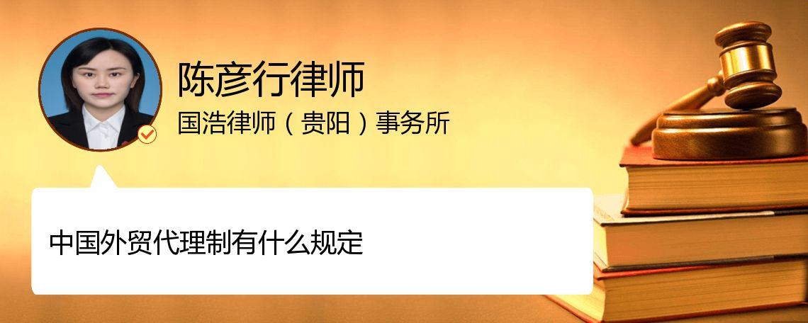 中国外贸代理制有什么规定