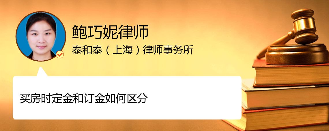 购房定金和订金区别_买房时要注意 定金和订金有什么区别_上海鲍巧妮律师_精彩语音 ...