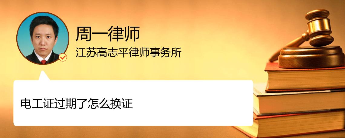 宁波高配电工证_电工证过期了怎么换证_无锡周一律师_精彩语音问答_法妞问答