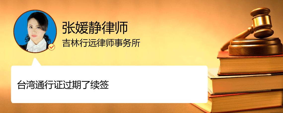 台湾通行证过期了续签