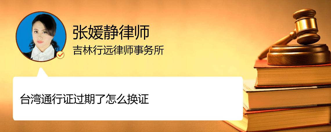 台湾通行证过期了怎么换证