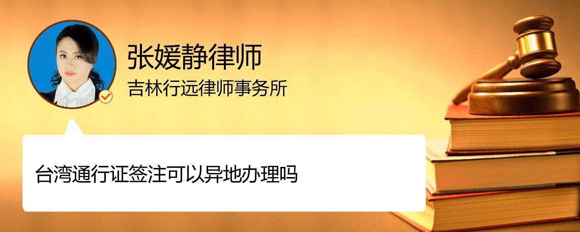 台湾通行证签注可以异地办理吗