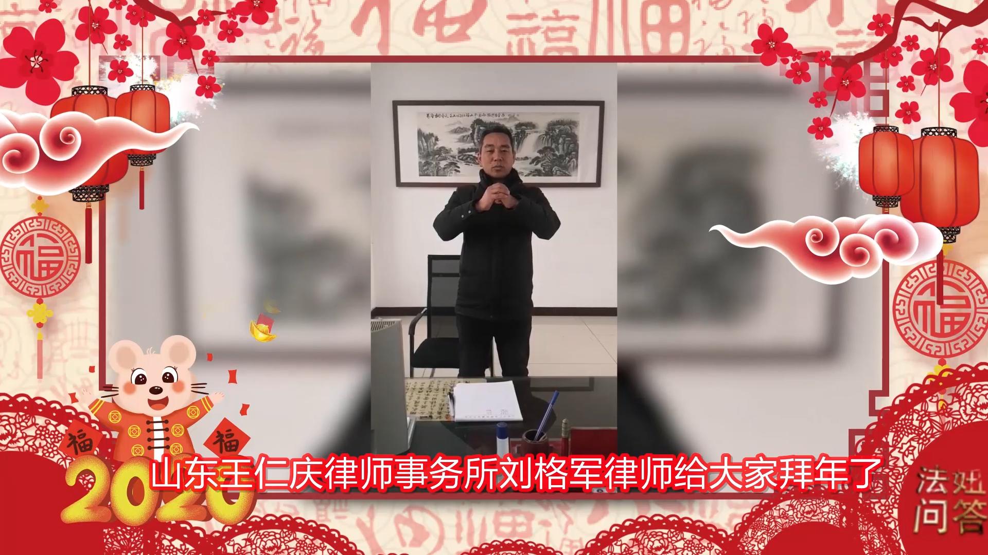 刘格军律师拜年视频