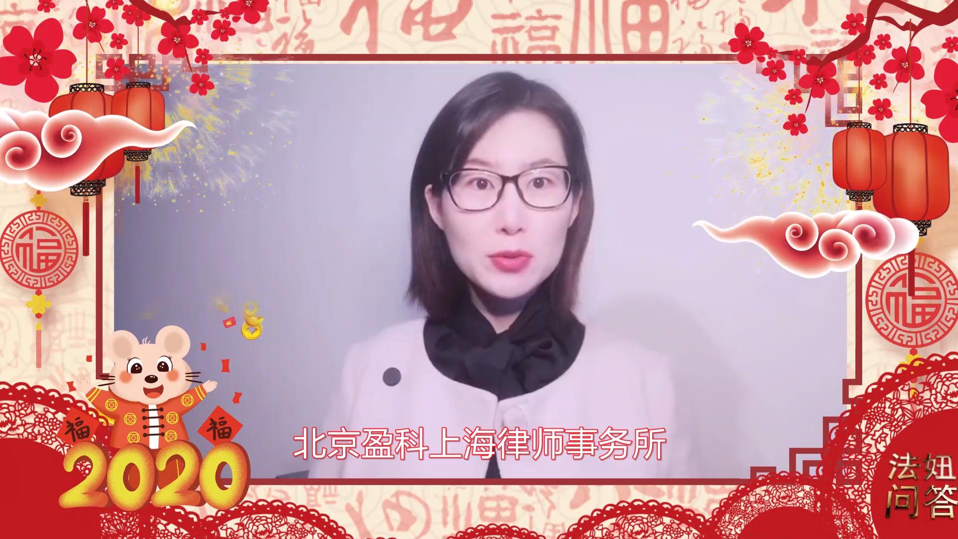 王文静律师拜年视频