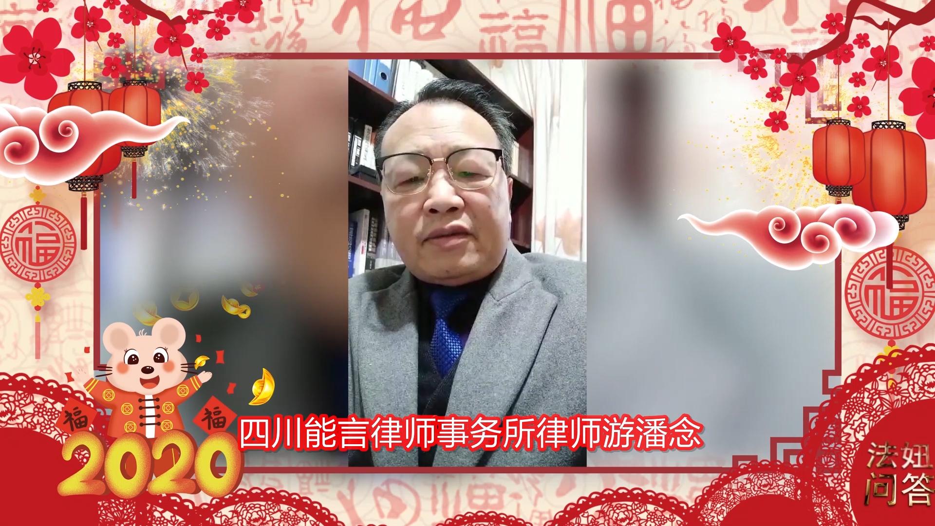 游潘念律师拜年视频