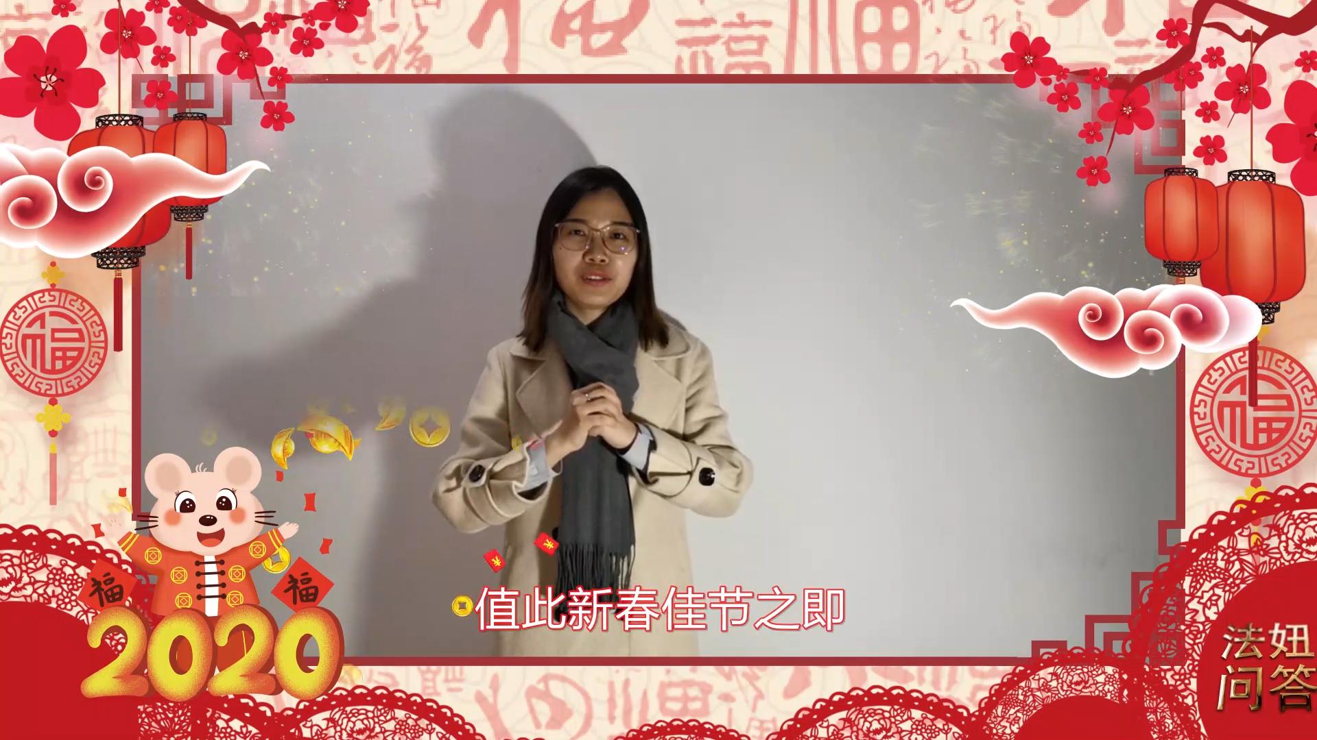 唐梦莹律师拜年视频