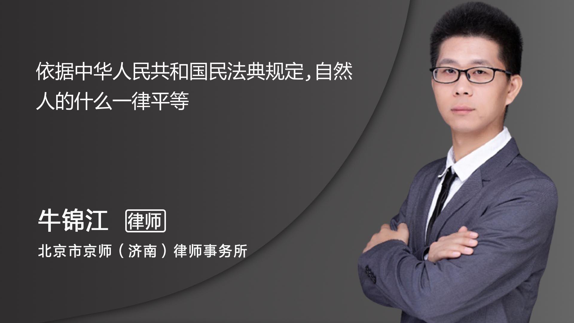 依据中华人民共和国民法典规定,自然人的什么一律平等